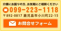 介護にお困りの方、お気軽にご相談くださいTEL:099-223-1118