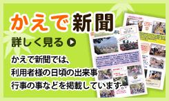 かえで新聞・かえで新聞では、利用者様の日頃の出来事、行事の事などを掲載しています。